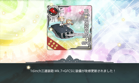 kancolle_20170721-222312891rq.png