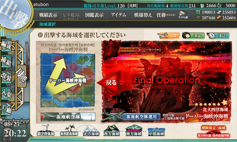 kancolle_20170823-202229080rq.png